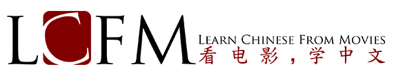 LearnChineseFromMovies (LCFM)